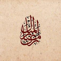 Ramadan al-Mubarak