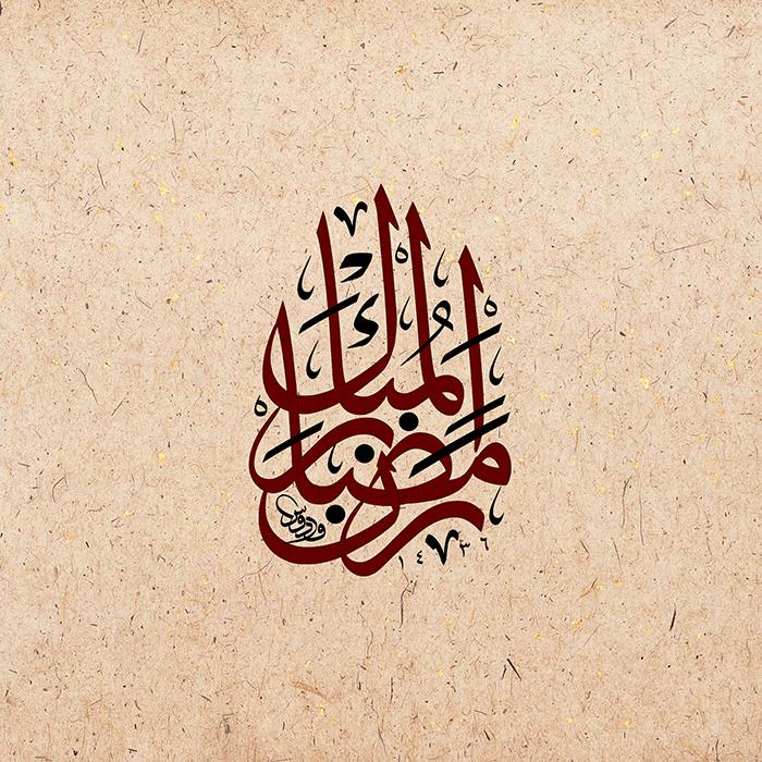 Ramadan al-Mubarak by firdausmahadi