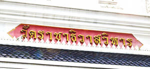 Rachatiwasworawihan Temple