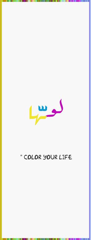 color your life v3 by abd alrahman on deviantart. Black Bedroom Furniture Sets. Home Design Ideas