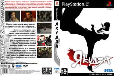 Yakuza (PS2, Russian cover)