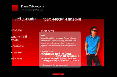 DimaOrlov.com by DimaOrlov
