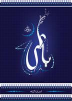 Hazrat Ali R A Calligraphy by sheikhrouf23