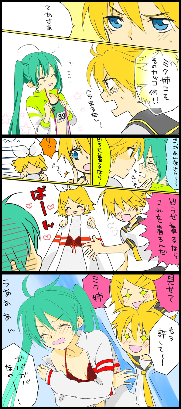 RinxMikuxLen mini Manga Rin y Len Echii!! by BekaChan11