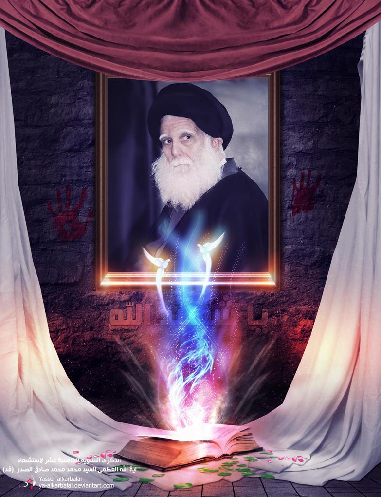 Noor al-Sadr by ya-alkarbalai