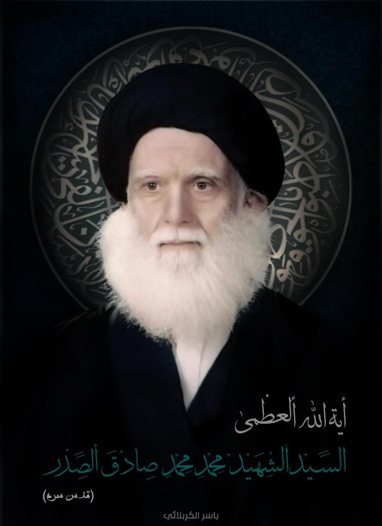al-Sadr by ya-alkarbalai