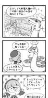 Bistro Makai Tei #1 14 by Daiyou-Uonome