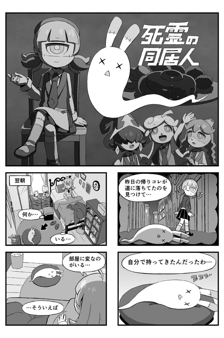 Bistro Makai Tei #2 01 by Daiyou-Uonome