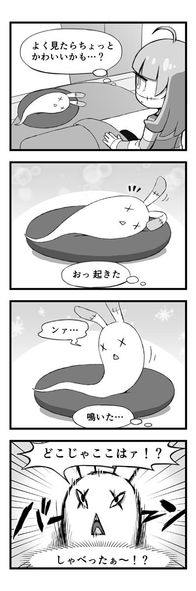 Bistro Makai Tei #2 02 by Daiyou-Uonome