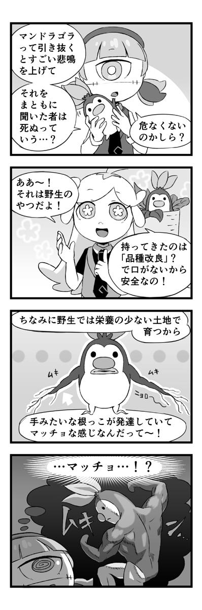 Bistro Makai Tei #3 03 by Daiyou-Uonome