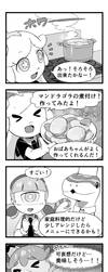 Bistro Makai Tei #3 11 by Daiyou-Uonome