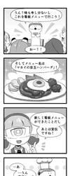 Bistro Makai Tei #3 13 by Daiyou-Uonome