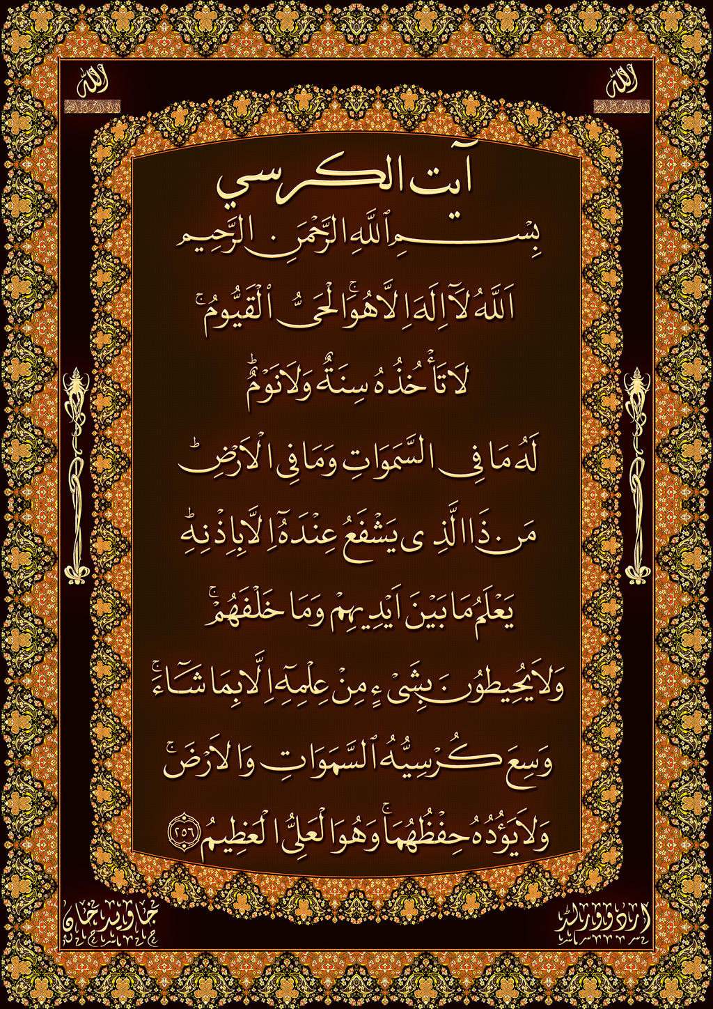 Ayat al kursi urduworld3 by jalalpuri on deviantart Calligraphy ayat