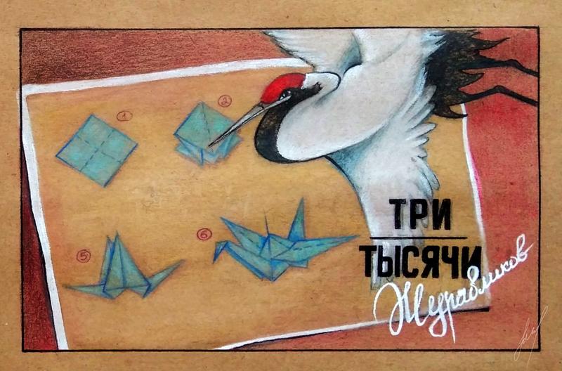 Paper crane by Alex-Soler