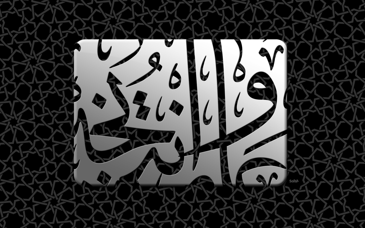 3D Islamic Wallpaper Download
