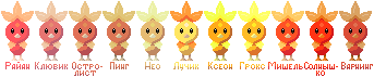 13 shades of Torchic by KaomaTheCat