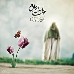 Ya Sa7eb Al Zaman