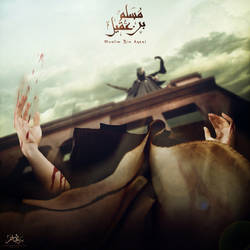 Muslim Bin Aqeel ..   1434