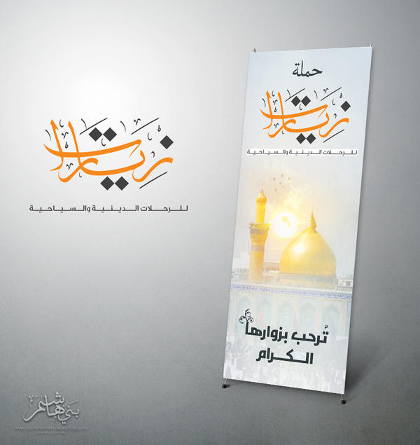 Zeyarat KW | 2014 by Bani-Hashim