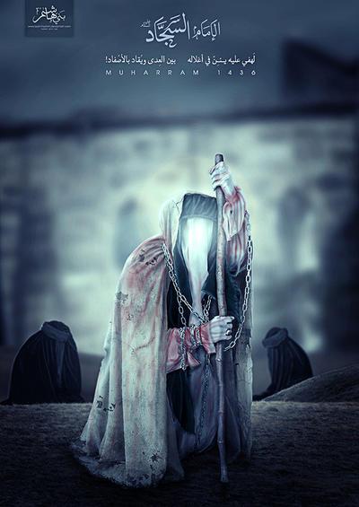 AL SAJJAD | 1436 by Bani-Hashim