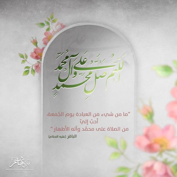 salawat _ 2015 by Bani-Hashim