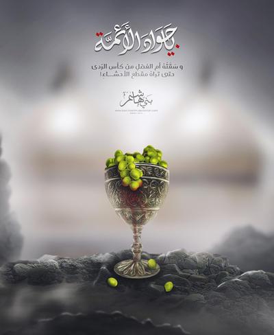 AL-JAWAD | 2015 by Bani-Hashim