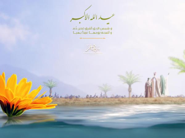 Eid Al Ghadeer | 2015 by Bani-Hashim