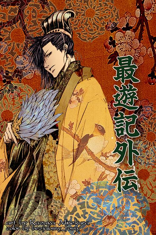 Tenpou Gensui by BezjalosnyFossy