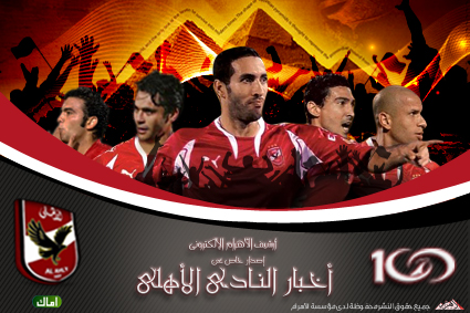 Al ahly by wallaa-art