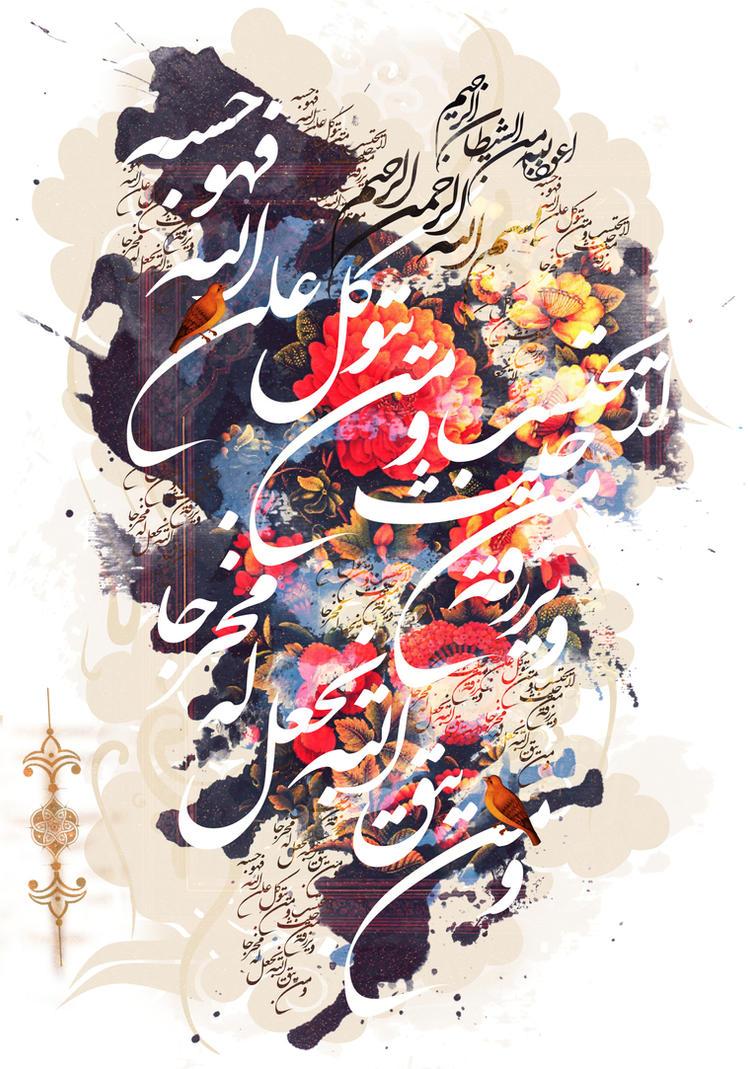 Quran by ostadreza