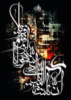 quran mozamel by ostadreza