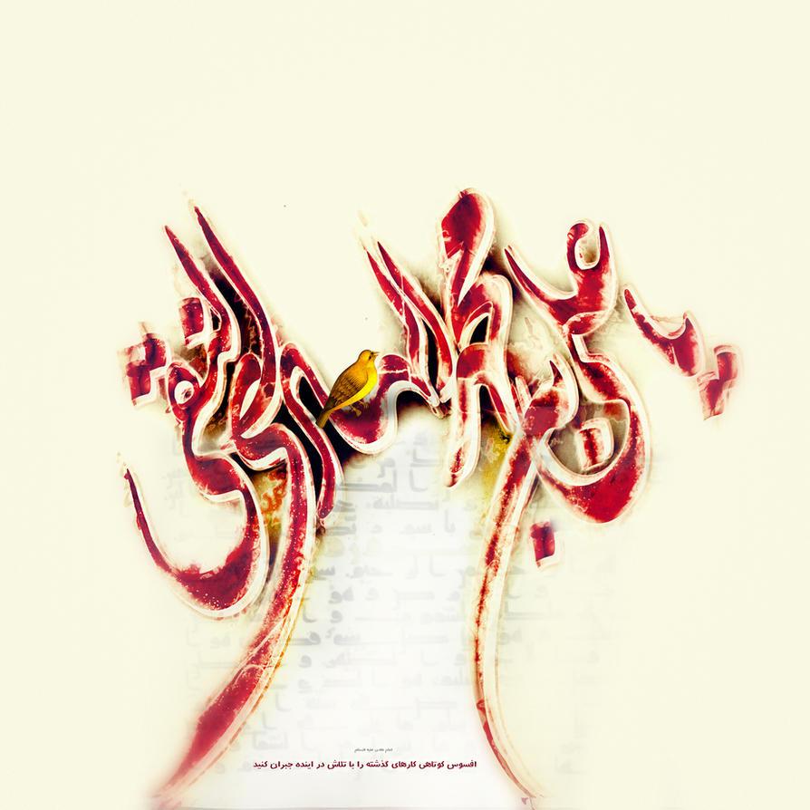 http://th08.deviantart.net/fs70/PRE/f/2012/146/0/0/imam_hadi_pbuh_by_ostadreza-d516hs8.jpg