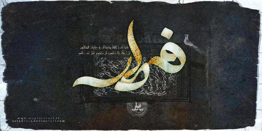 Eid_ul_Fetr by ostadreza