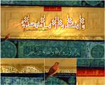 Sura Hud in the Quran