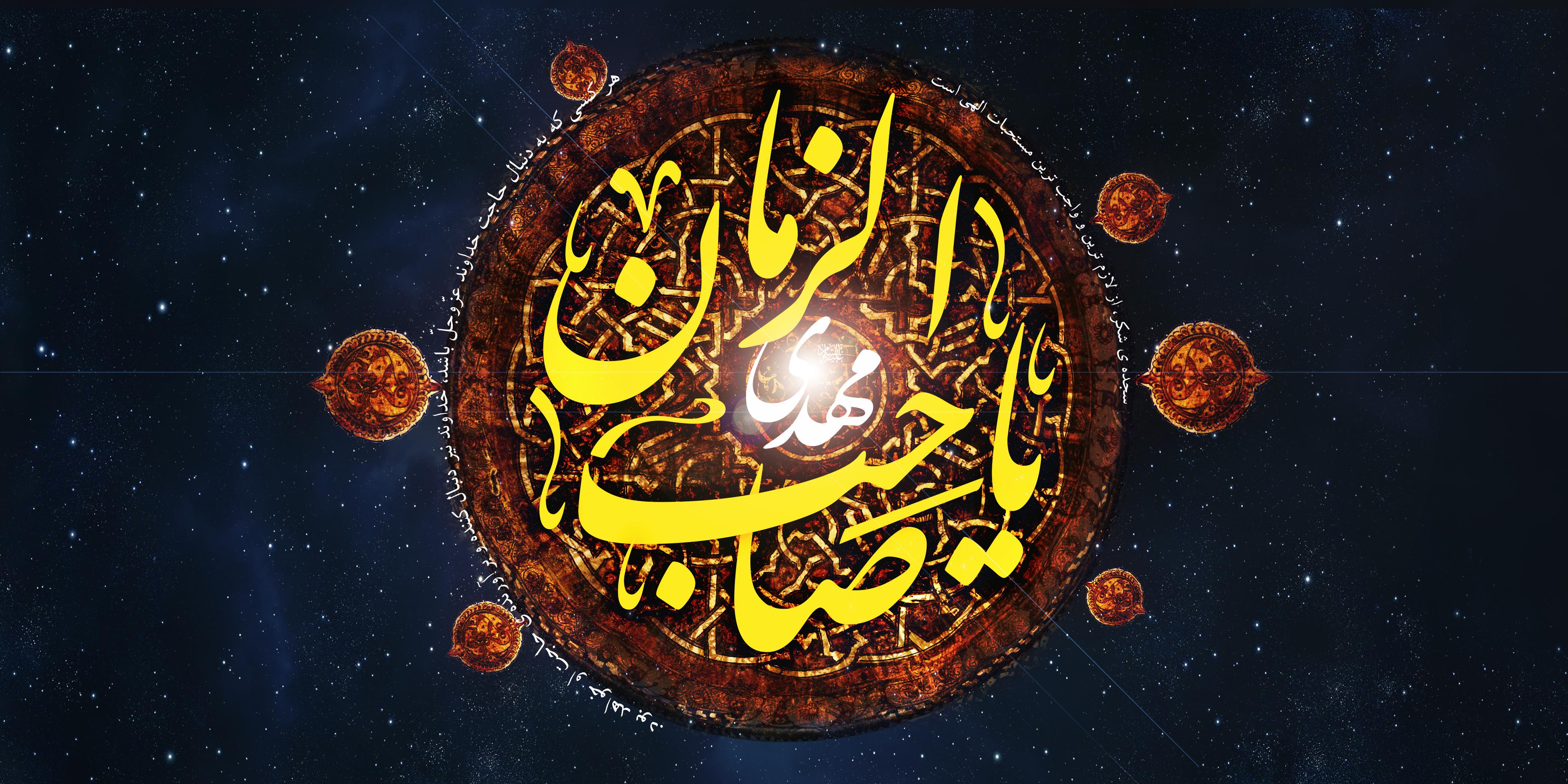 ya_imam_zaman_pbuh_by_ostadreza-d68unoo.