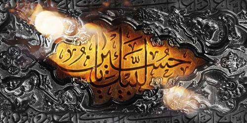 Imam Hussain Pbuh by ostadreza