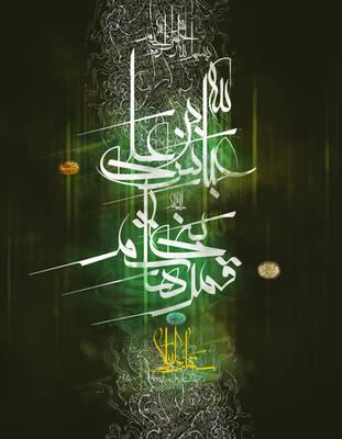 Mahe Bani Hashem by ostadreza