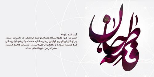 fatemeh jan by ostadreza
