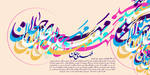 Imamzamanpbuh by ostadreza