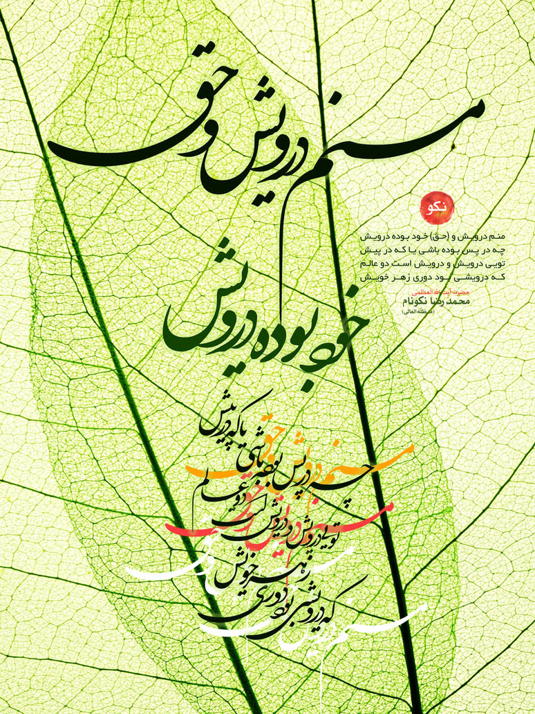 ayatollah nekounam by ostadreza