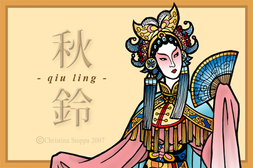Qiu-Ling's Profile Picture