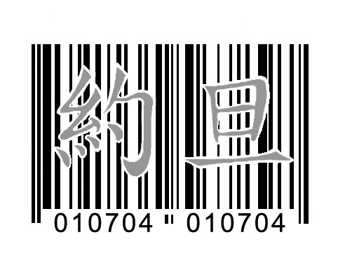 barcode tattoo by pleiadies on deviantart. Black Bedroom Furniture Sets. Home Design Ideas