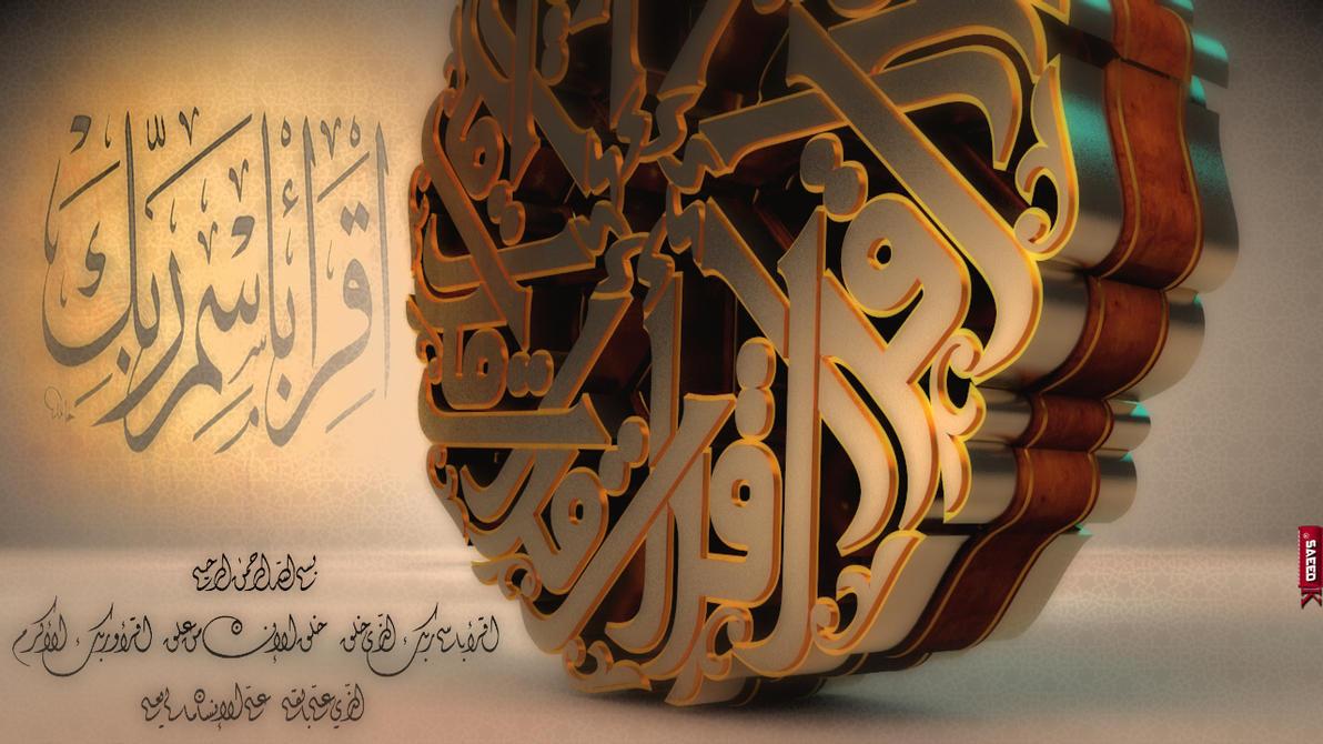 Iqraa by saeedsy