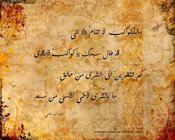 arabic poetry II by pharaohking