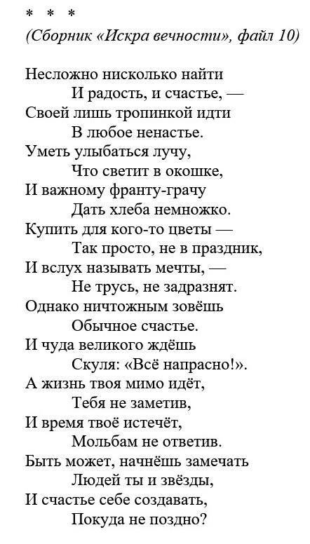 10_by_vlada_voronova-dcknifk.jpg