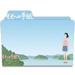 Una Carta Para Momo (Momo e No Tegami 2012) V3