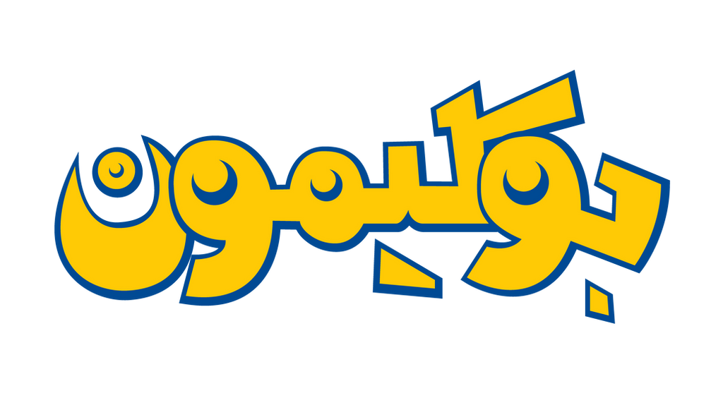 Pokemon Logo Arabic 627930513