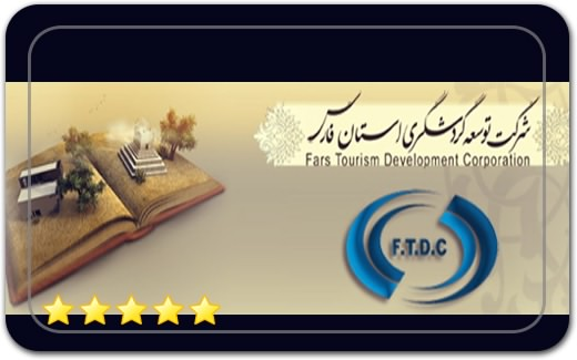 شركت توسعه گردشگري استان فارس
