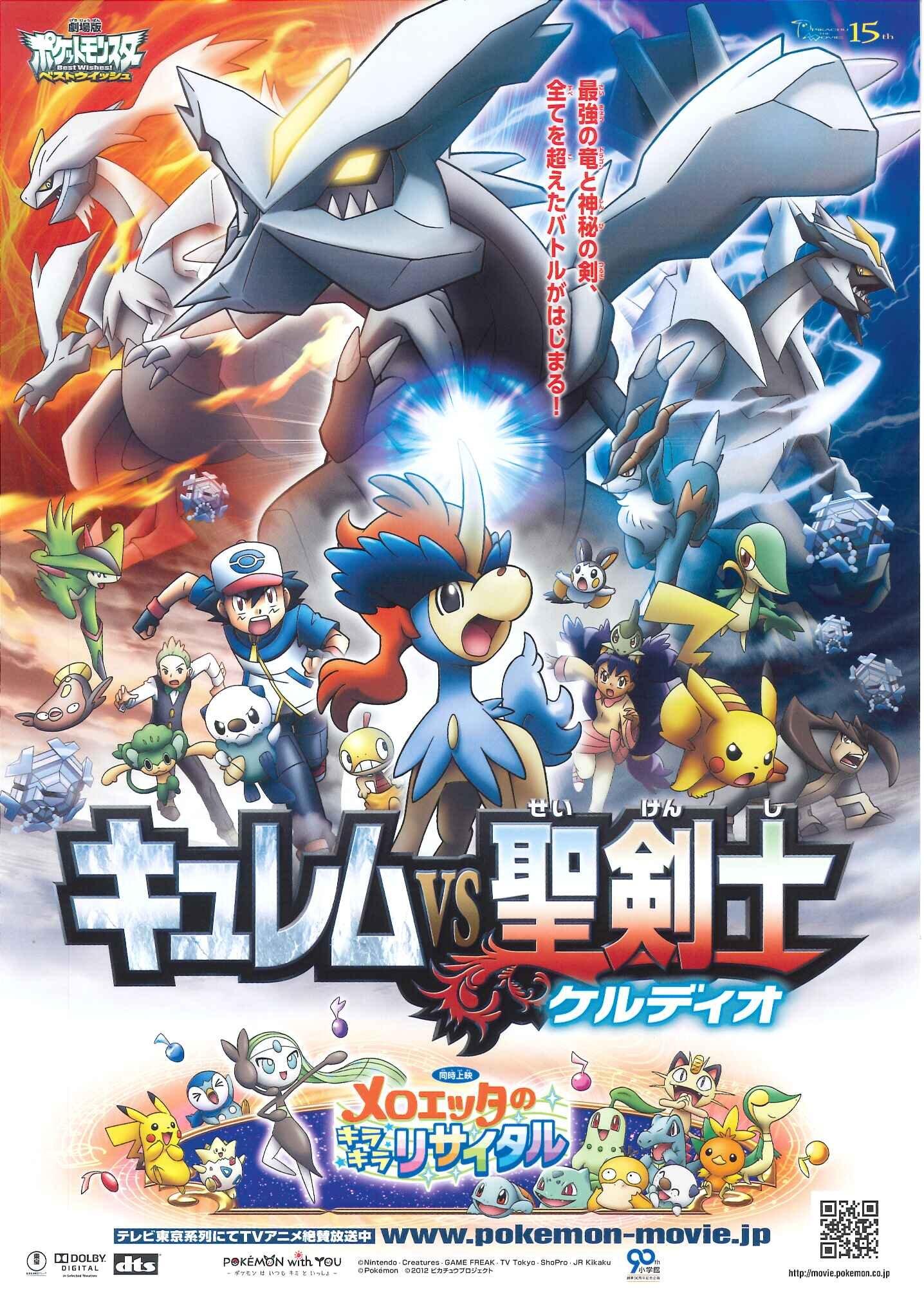 Kyurem VS The Sacred Swordsman Keldeo - Poster by MotherGarchomp622