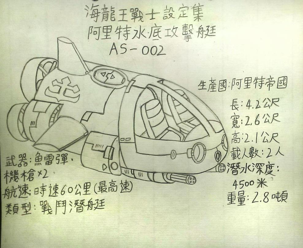 Sea Dragon King of hero-Arriet Battle submarine by Chen-Bo-Quan